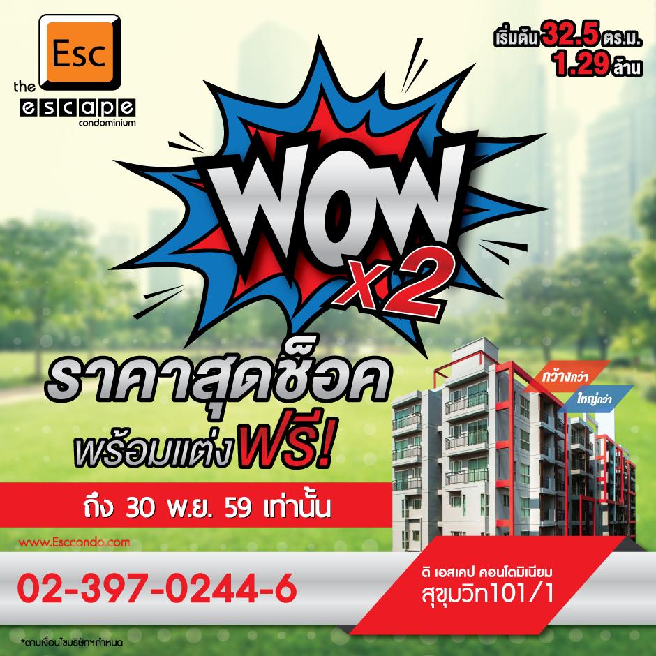esc-pro-wow-signboard-940x940-artwork